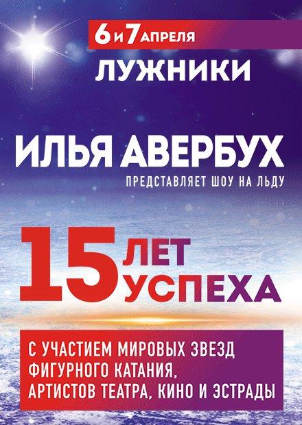 """Шоу Ильи Авербуха """"15 лет успеха"""""""