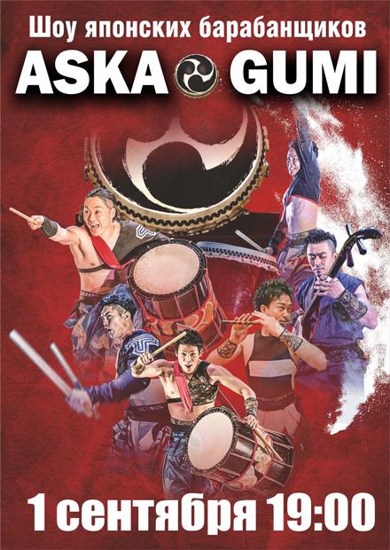 Шоу японских барабанщиков ASKA GUMI