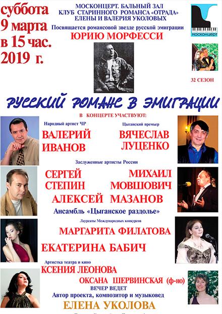 Романсы русской эмиграции