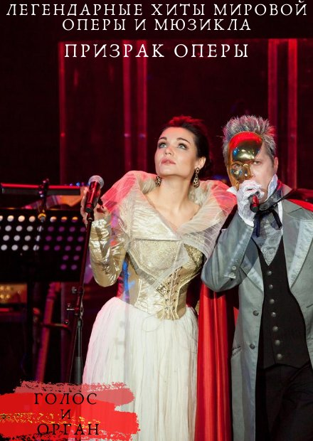 Легендарные хиты мировой оперы и мюзикла. Призрак Оперы
