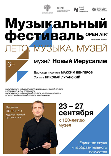 Open-air фестиваль 2020. День 2. Musica Viva и Дмитрий Синьковский
