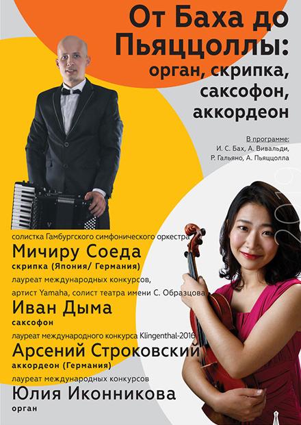 От Баха до Пьяццоллы: орган, скрипка, саксофон, аккордеон