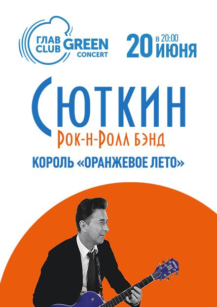 Валерий Сюткин иRock&Roll Band