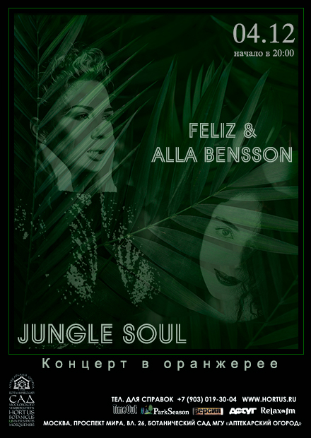 Jungle Soul. Feliz & Alla Bensson