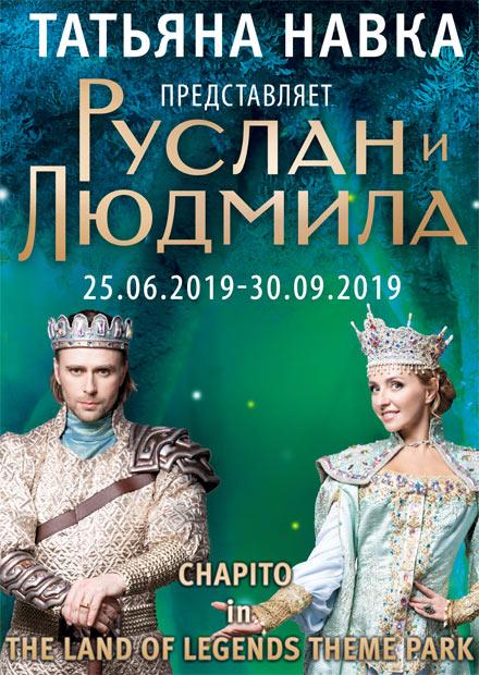 Мюзикл на льду Татьяны Навки «Руслан и Людмила» (Белек)