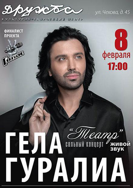 Сольный концерт Гелы Гуралиа (Чехов)
