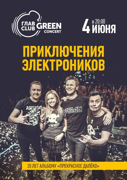 Приключения Электроников. 20 лет альбому «Прекрасное далеко»