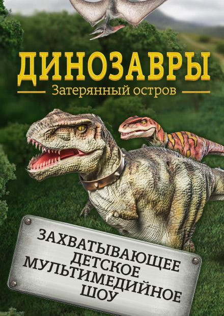 Динозавры. Затерянный остров