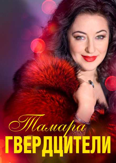 Тамара Гвердцители (Красногорск)