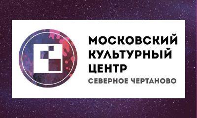 """Московский культурный центр """"Северное Чертаново"""""""