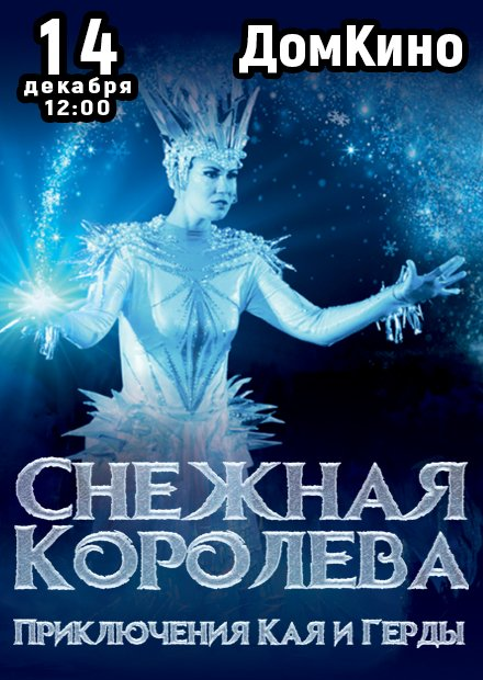 "Мюзикл ""Снежная королева"""