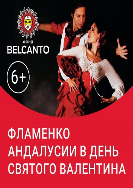 Фламенко Андалусии в День святого Валентина