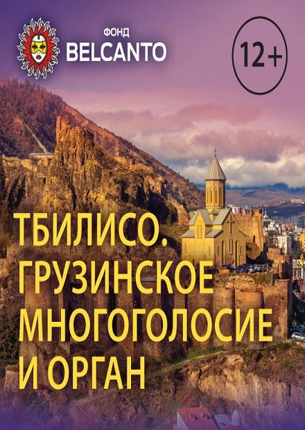 Тбилисо