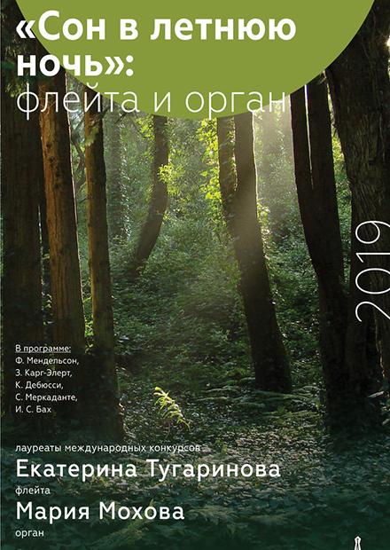 Сон в летнюю ночь: флейта и орган