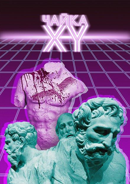 Чайка XY: мужская версия