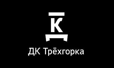 "Трехгорная мануфактура (ДК ""Трехгорка"")"