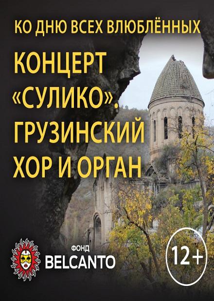 Сулико. Грузинский хор и орган. Ко Дню всех влюбленных