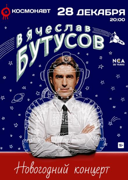 Вячеслав Бутусов (Санкт-Петербург)
