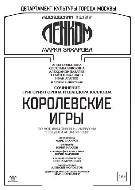 """Королевские игры (театр """"Ленком Марка Захарова"""")"""