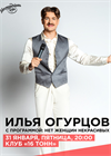 Илья Огурцов
