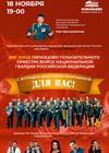 Биг-бэнд Образцово-показательного оркестра войск Национальной гвардии Российской Федерации