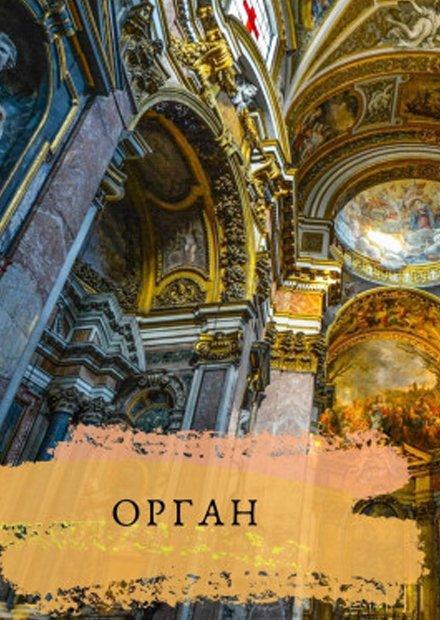 Сольный орган. От барокко до современности