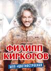 Филипп Киркоров. Цвет настроения... (Кемерово)