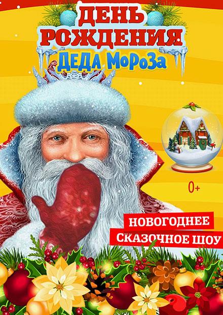 День рождения Деда Мороза (Н. Новгород)