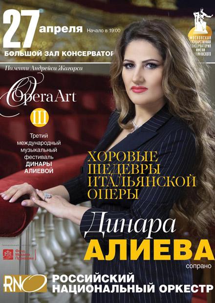 III Международный музыкальный фестиваль Динары Алиевой «Opera Art». Хоровые шедевры итальянской оперы