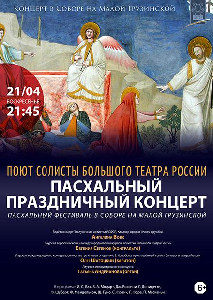 Поют солисты Большого театра России. Пасхальный праздничный концерт