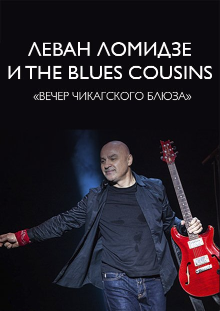 Леван Ломидзе и The Blues Cousins