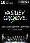 Vasiliev Groove. Шоу барабанщиков № 1 в России!