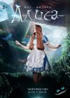 Алиса. Шоу-мюзикл