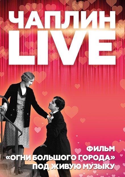 """Чаплин live: фильм """"Огни большого города"""" под живую музыку"""