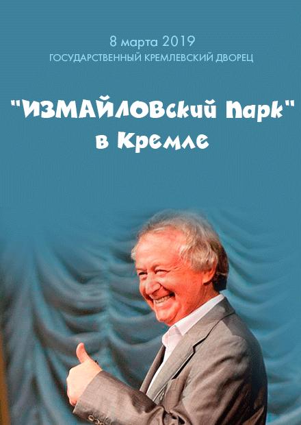 """""""ИЗМАЙЛОВский Парк"""" в Кремле"""
