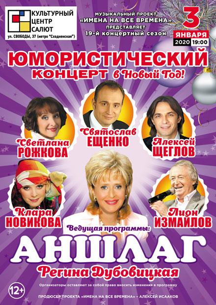 Юмористический концерт в Новый год