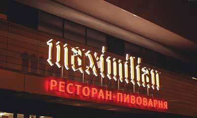 """Ресторан-пивоварня """"Maximilian"""" (Нижний Новгород)"""