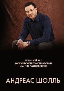 Андреас Шолль, контратенор