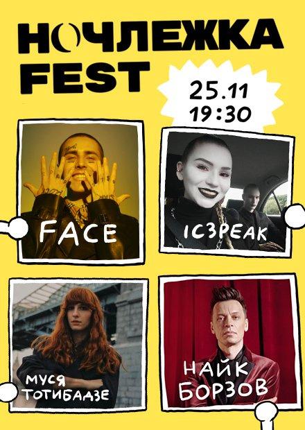 Ночлежка Fest: Найк Борзов, FACE, Муся Тотибадзе, IC3PEAK и др.