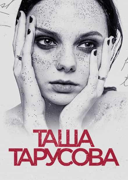 Таша Тарусова