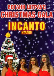 Иоганн Штраус Christmas Gala