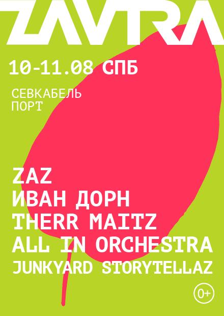 ZAVTRA FESTIVAL (Санкт-Петербург)