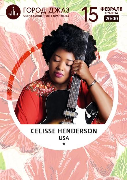 Город Джаз. Celisse Henderson (USA)