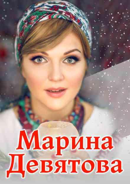 Марина Девятова (Фрязино)