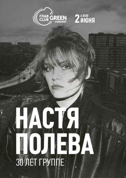 Настя Полева. 30 лет группе!