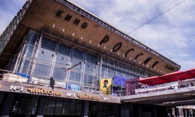 """Театр """"Россия"""""""