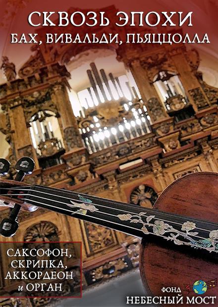 Сквозь эпохи: Бах, Вивальди, Пьяццолла