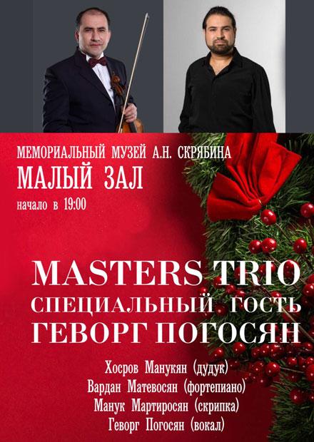 Masters Trio. Рождественский концерт