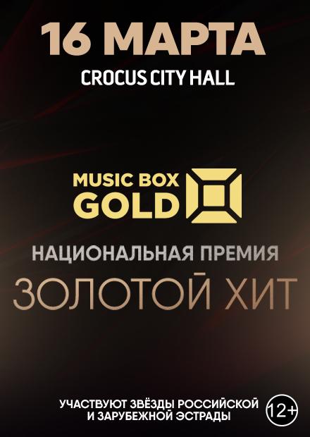 Фестиваль «Золотой хит»