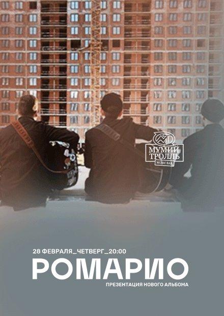 Ромарио